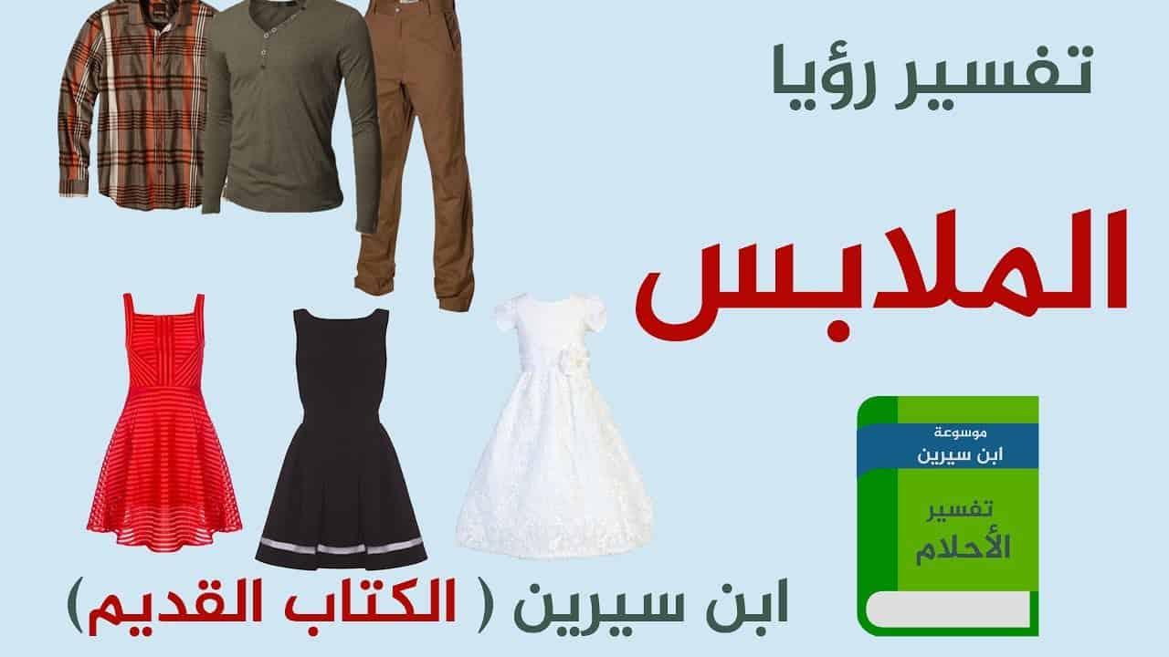 ad0c77299 الثوب الجديد في المنام للمتزوجة : ما تفسيره ؟ - موسوعة