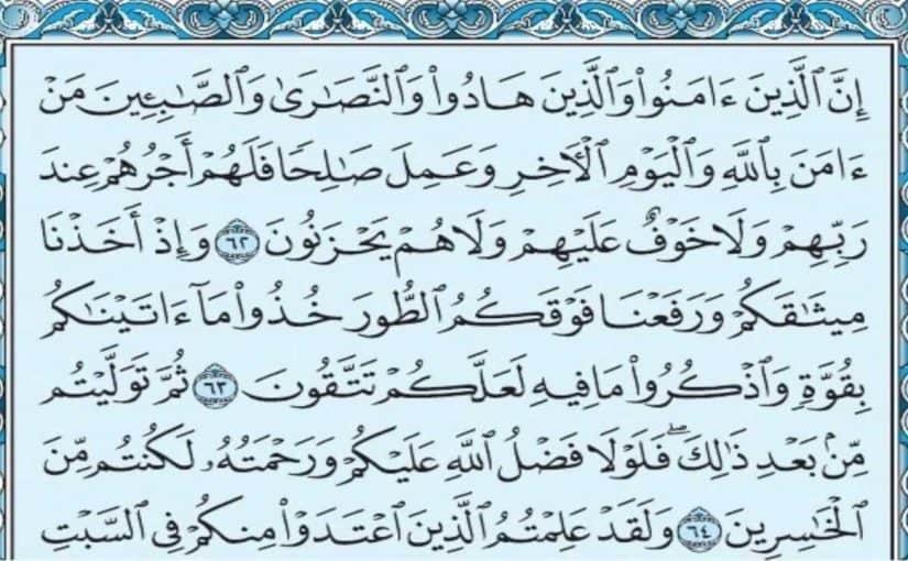 خواتيم البقرة عن حذيفة رضي الله عنه قال قال رسول الله صلى الله عليه وسلم فضلنا على الناس بثلاث أوتيت هذ Islamic Quotes Quran Love In Islam Quran Verses