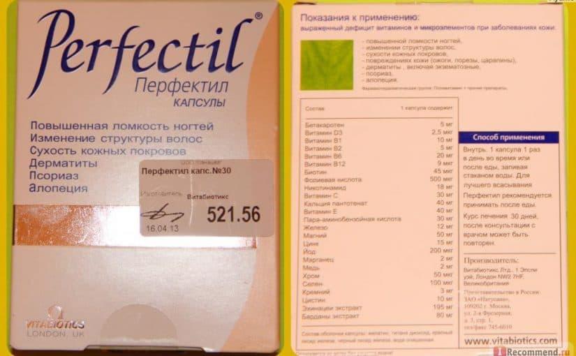 دواعي استعمال كبسولات برفكتيل Perfectil للأظافر والشعر موسوعة