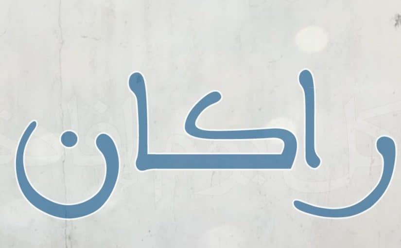 معني اسم راكان وهل هو اسم حرام - موسوعة