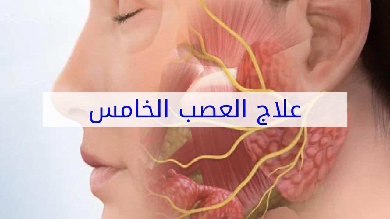 أعراض العصب الخامس