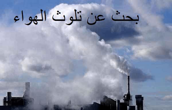 بحث عن تلوث الهواء