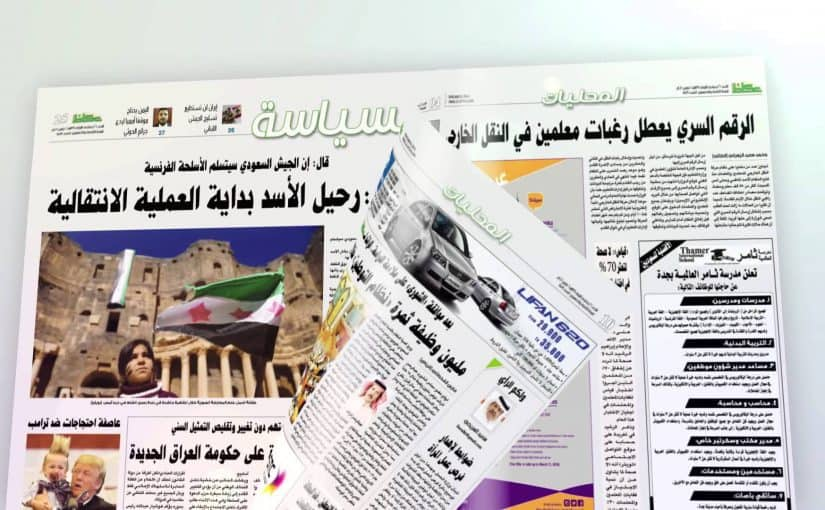 الأخبار السعودية