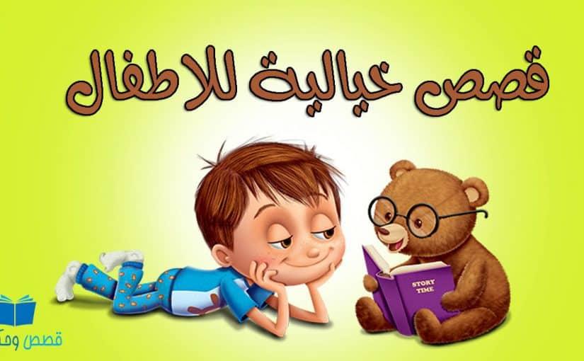 قصة خيالية للأطفال