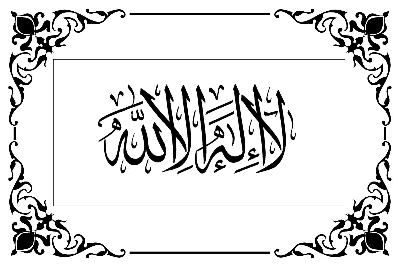 شروط لا اله الا الله