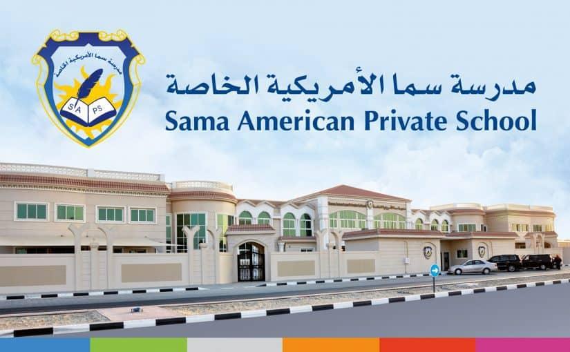 مدارس انترناشونال شمال الرياض