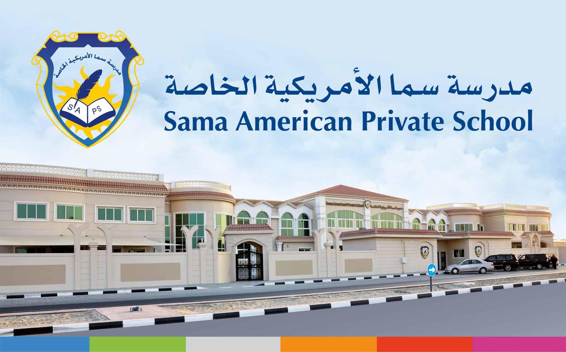 أفضل مدارس انترناشونال شمال الرياض 1442 2020 موسوعة