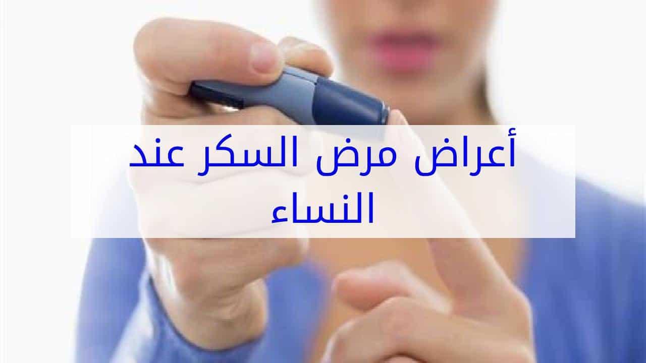 أعراض مرض السكر عند النساء