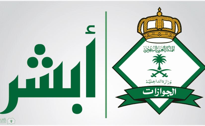 الإستعلام عن هويه مقيم وزارة الداخلية
