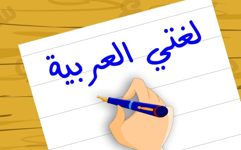 حل كتاب لغتي صف رابع ف١