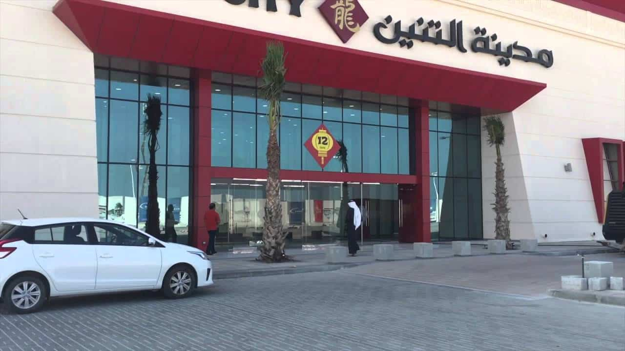 ceece9acaac42 ما هي مواعيد سوق التنين في دبي - موسوعة