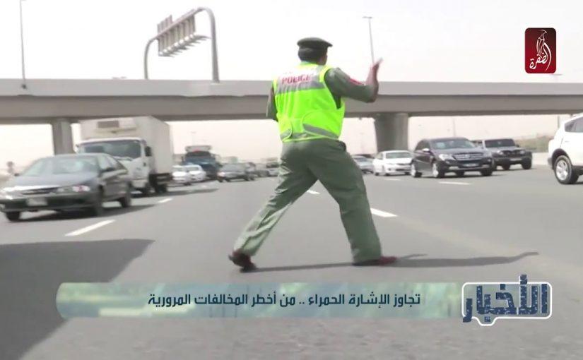 عقوبة قطع الإشارة في السعودية