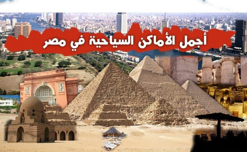 أفضل أماكن سياحية في القاهرة موسوعة