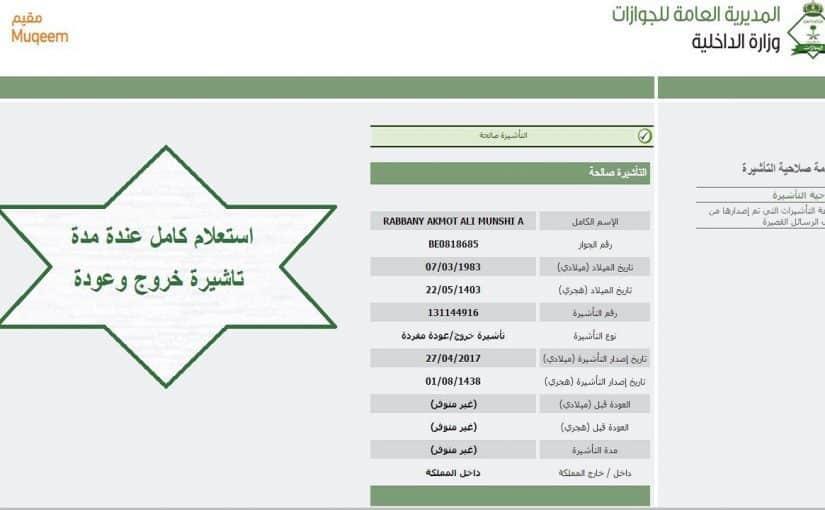 ما طريقة الإستعلام عن صلاحية التأشيرة موسوعة