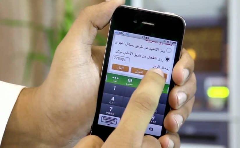 طريقة التسجيل في الهاتف المصرفي للبنك الأهلي موسوعة