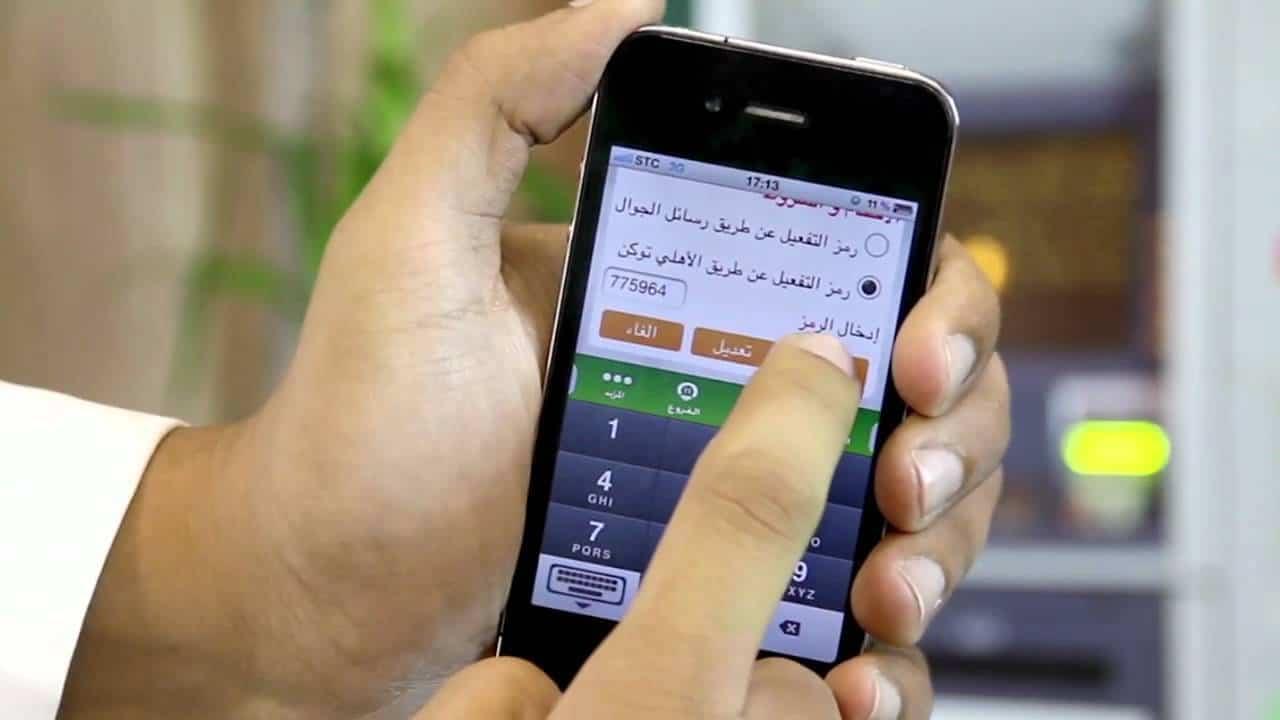 طريقة التسجيل في الهاتف المصرفي للبنك الأهلي - موسوعة