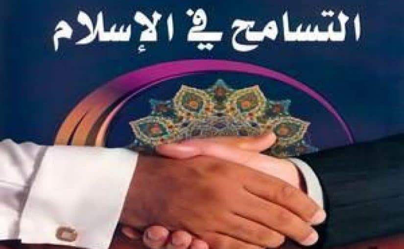 العفو والتسامح في الإسلام