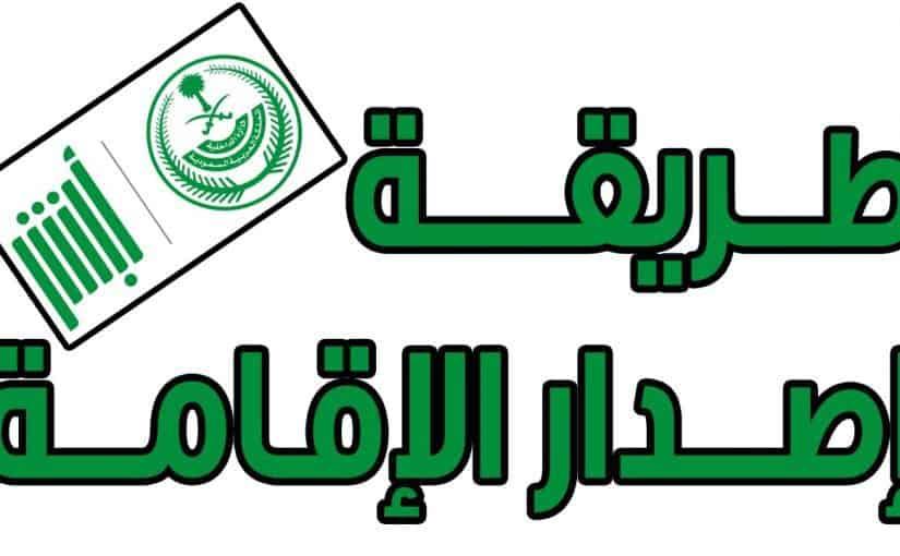 ما المطلوب لإستخراج إقامة جديدة في السعودية موسوعة