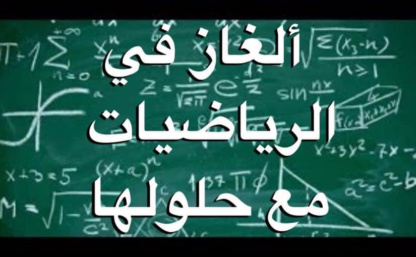 ألغاز في الرياضيات مع حلولها موسوعة