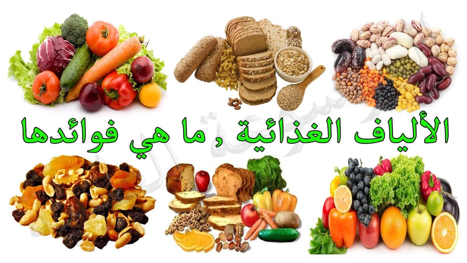 تقرير عن فائدة الالياف الغذائية صحيا