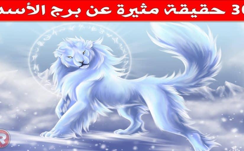صفات برج الأسد المرأة بالتفصيل