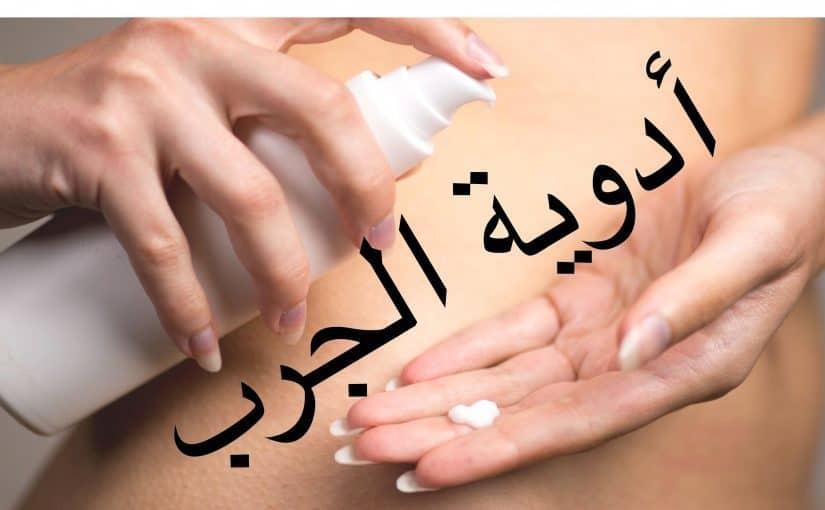 علاج الجرب بالكبريت