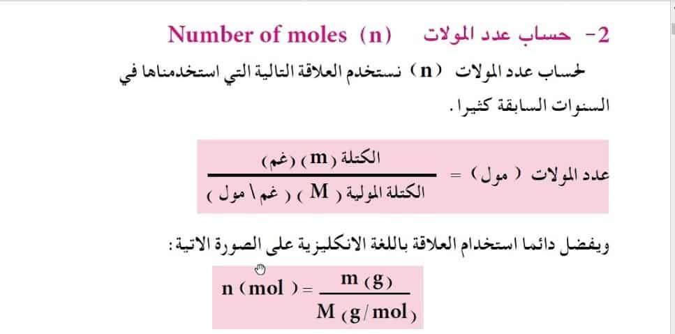 ما هو قانون عدد المولات وشرحه موسوعة