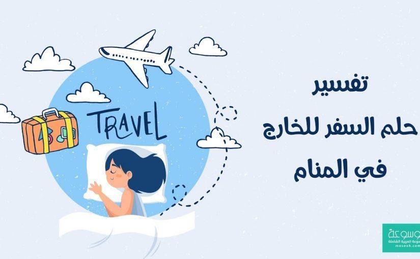 تفسير رؤية حلم السفر في المنام لابن سيرين التفسير الشامل الصحيح موسوعة