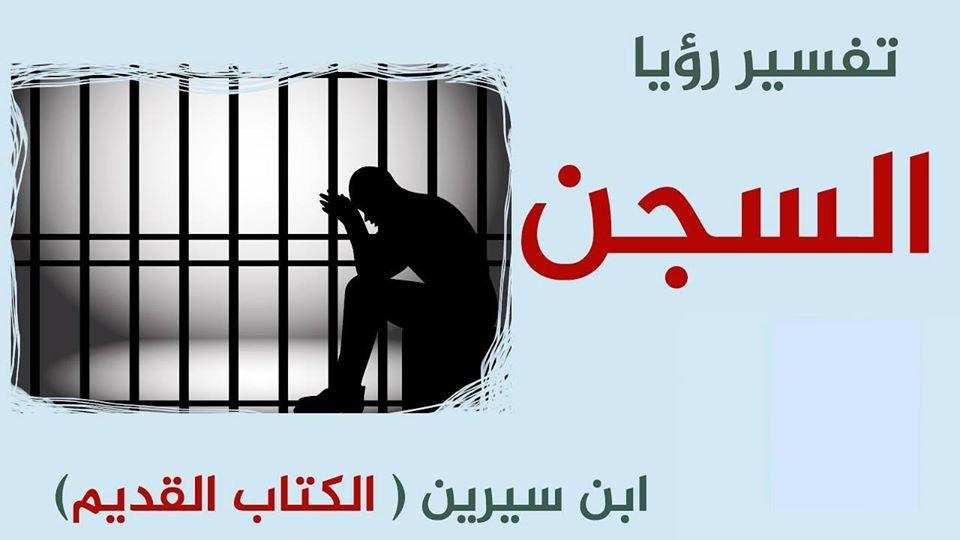تفسير رؤية السجن في المنام لابن سيرين والنابلسي في الخير والشر موسوعة