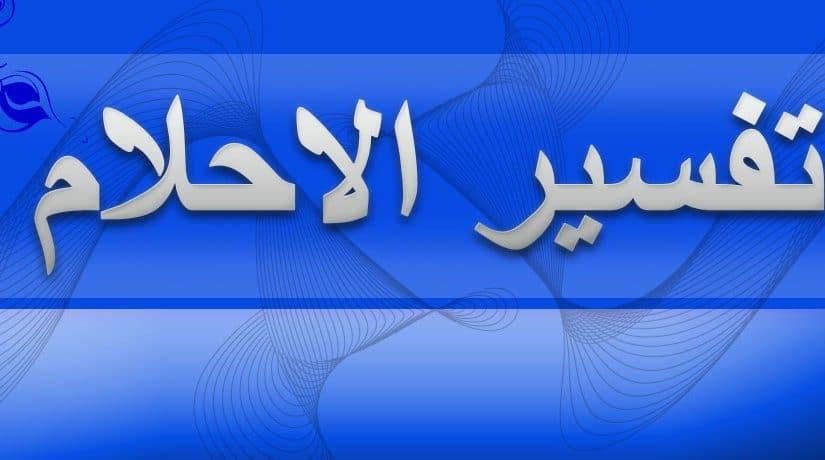 تفسير رؤية الجن في المنام مع قراءة القرآن لابن سيرين