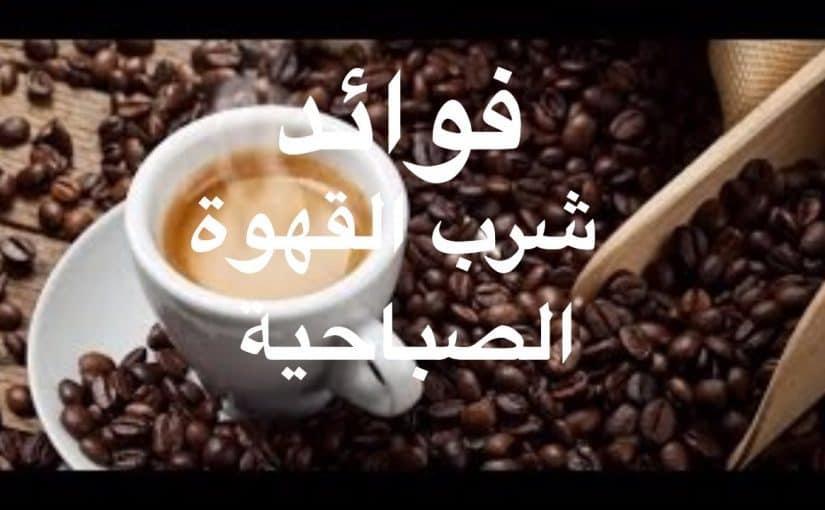 فوائد واضرار القهوة السوداء