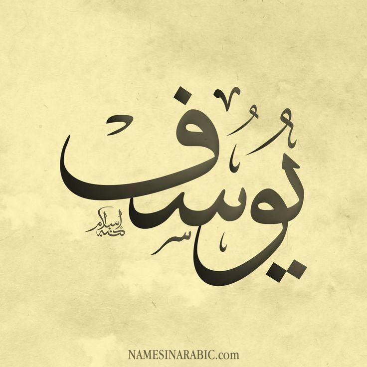 كتابة الاسماء بالخط العربي مجانا
