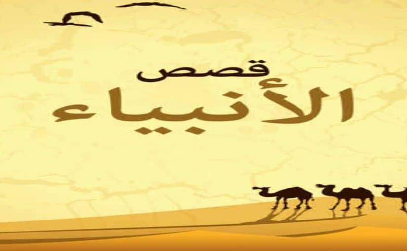 قصة نبي ورد ذكره في القرآن الكريم