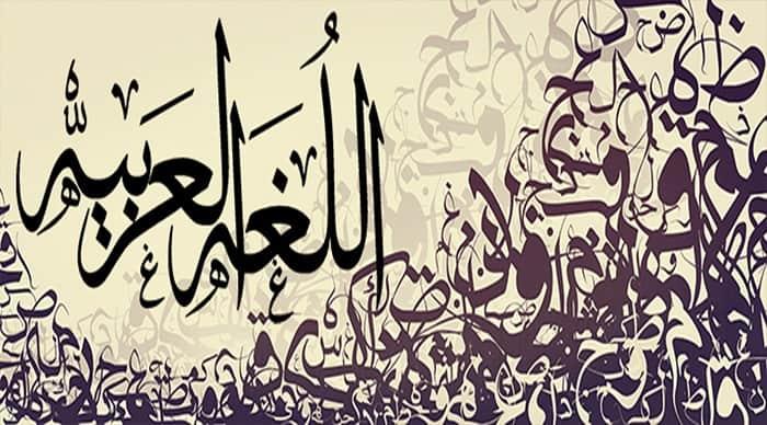 مطوية عن اللغة العربية
