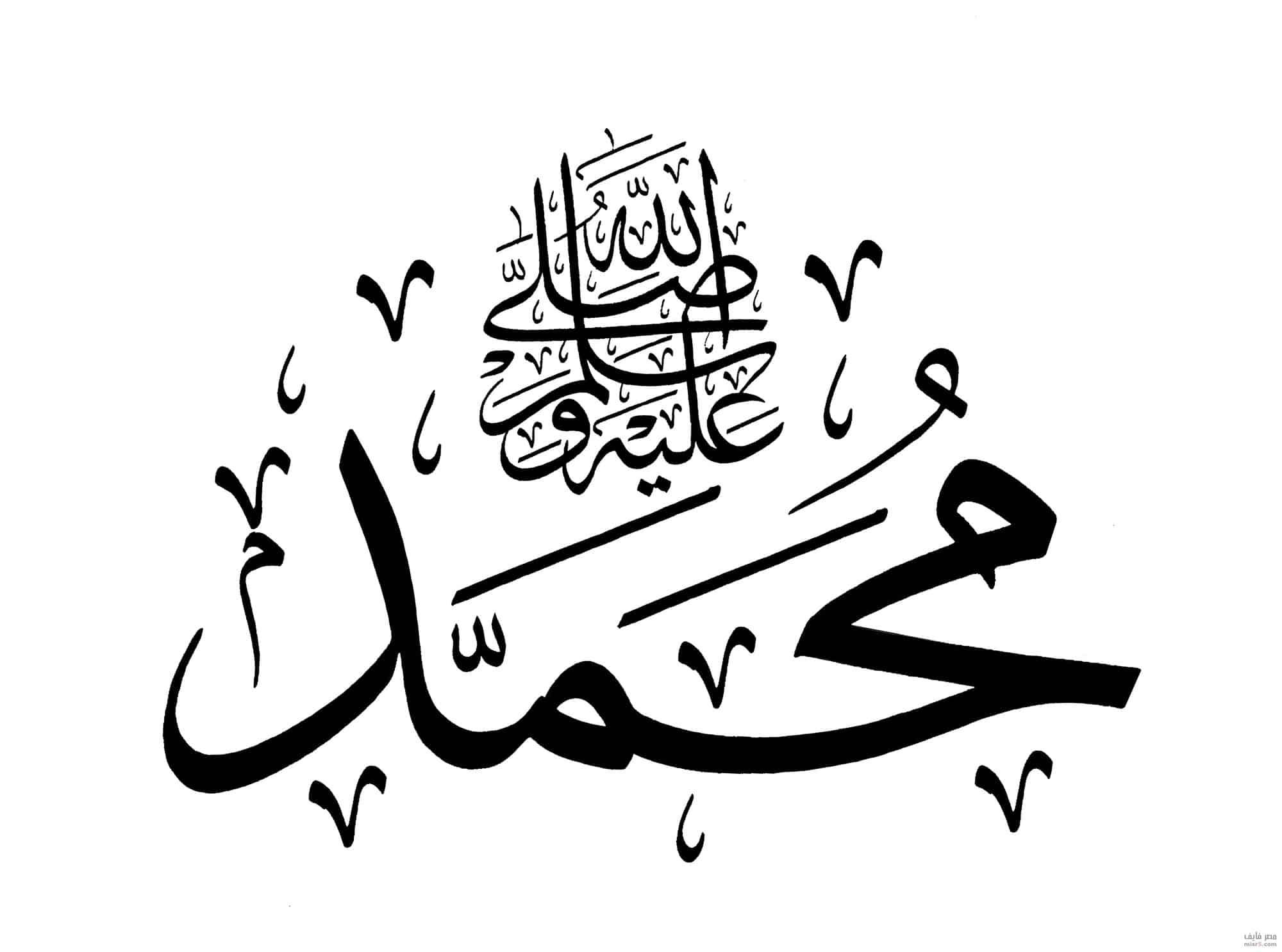 تفسير قول اللهم صلي على سيدنا محمد في المنام