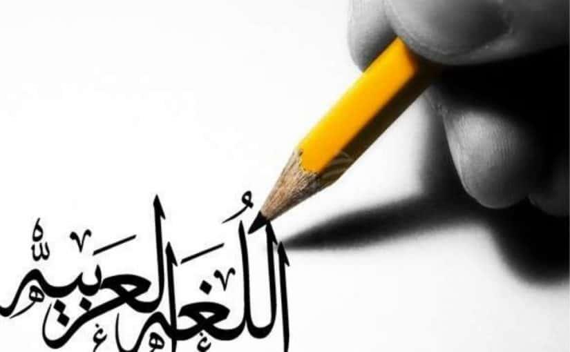 حديث عن اللغة العربية وأهميتها