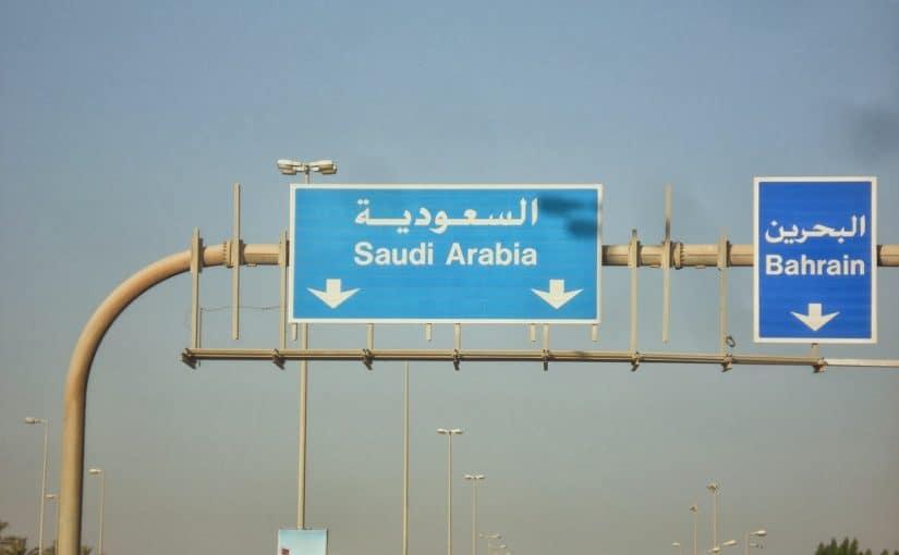 تأشيرة البحرين للمقيمين في السعودية