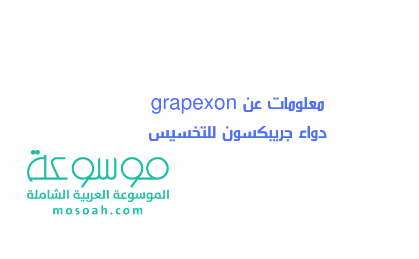 معلومات عن grapexon دواء جريبكسون للتخسيس