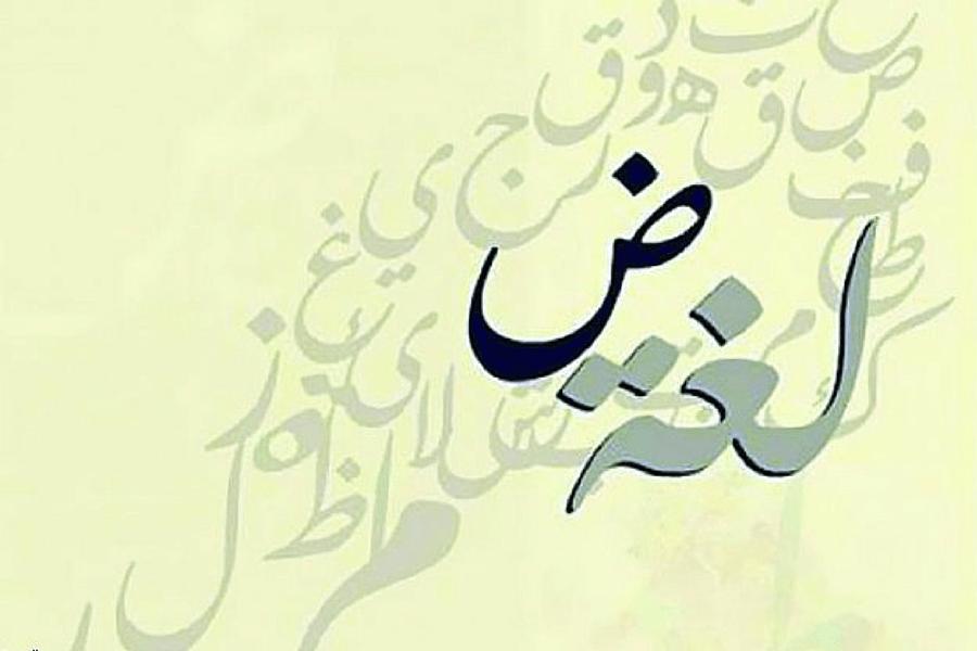 مقدمة عن اللغة العربية لغة الضاد