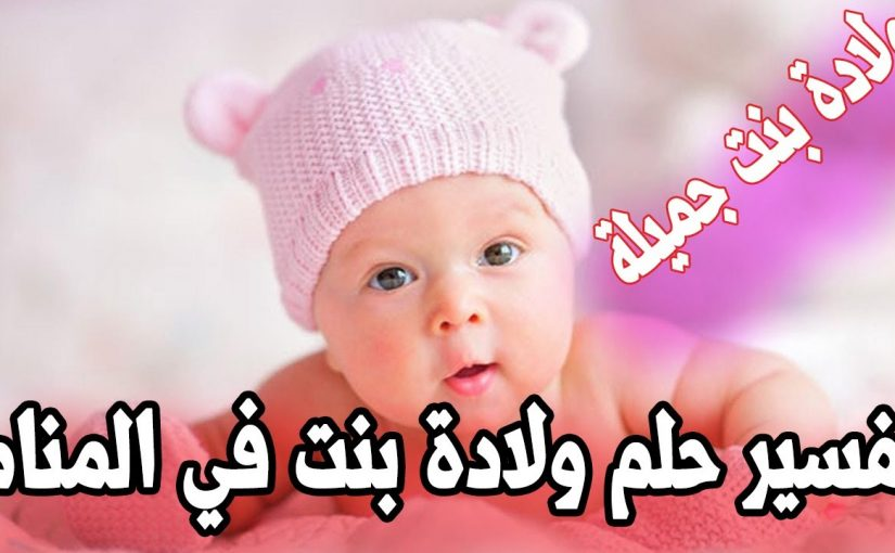 تفسير حلم ولادة البنت