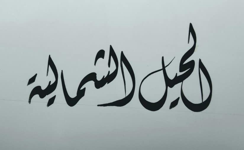 شرح تعليم الخط العربي وانواعه