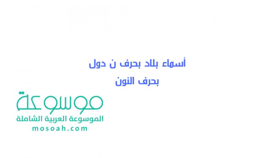 أسماء بلاد بحرف ن دول بحرف النون