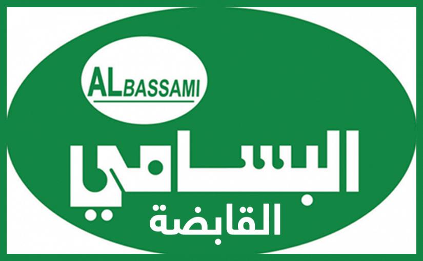 خدمات وارقام شركة البسامي لنقل السيارات بالسعودية والخليج موسوعة