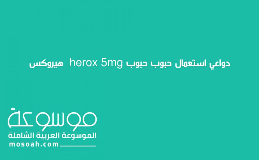 فائدة حبوب herox 5mg هيروكس