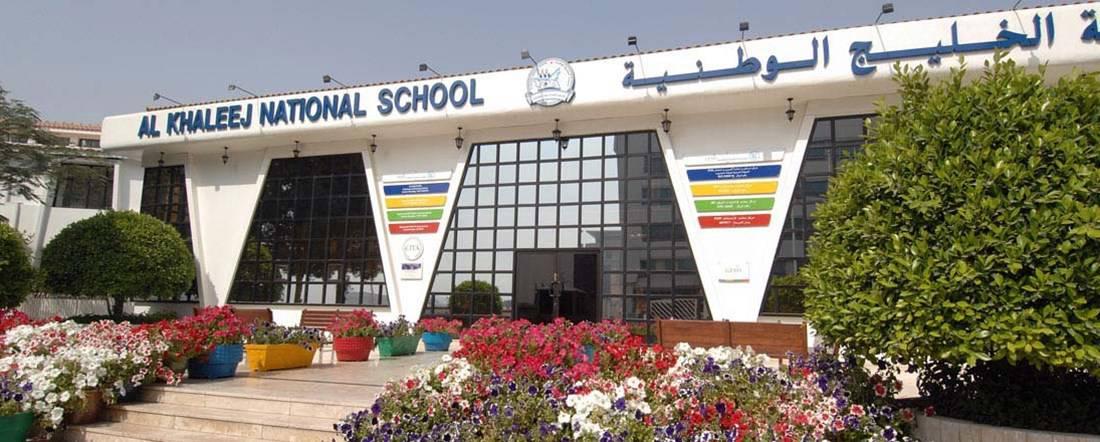 مدارس الشارقة الدولية