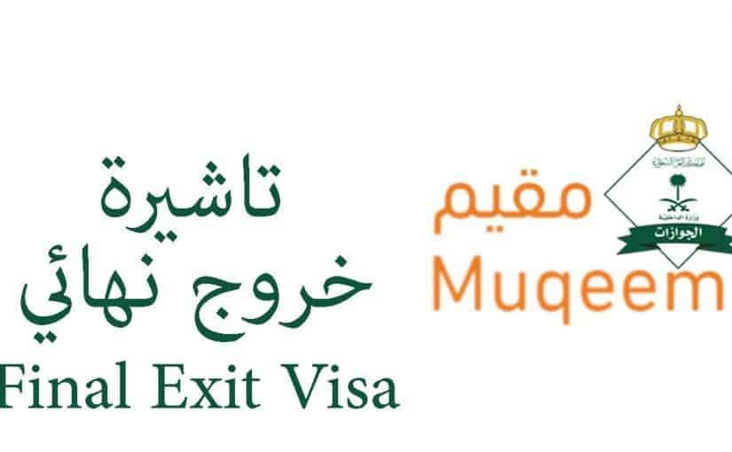 الاستعلام عن تأشيرة خروج نهائي