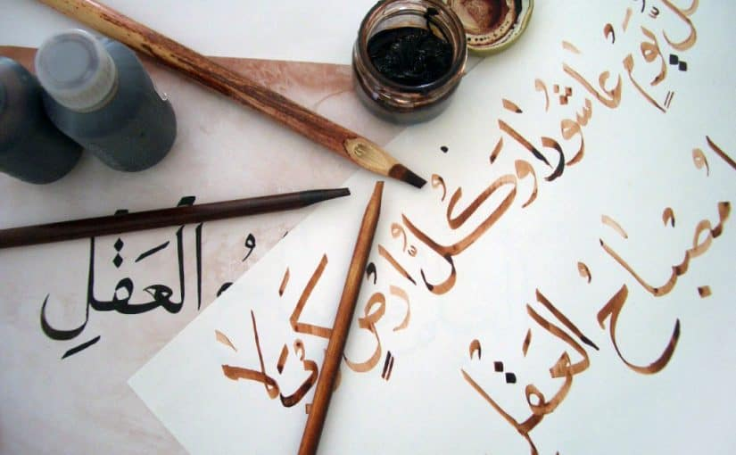 حديث شريف عن اهمية اللغة العربية