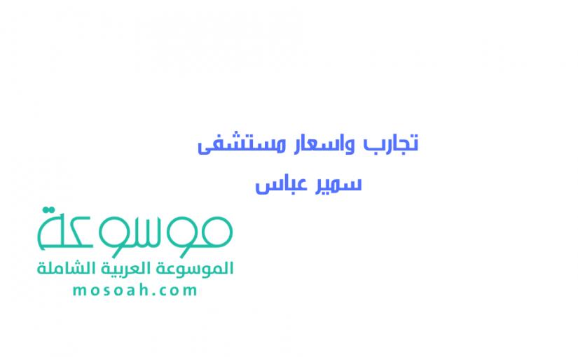 مستشفى سمير عباس
