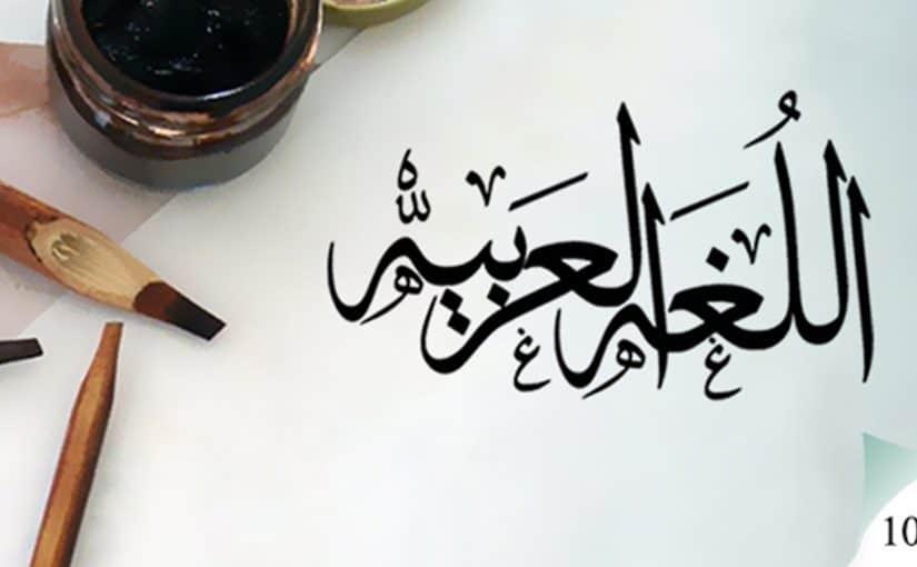 اذاعة عن اللغة العربية للمرحلة الابتدائية