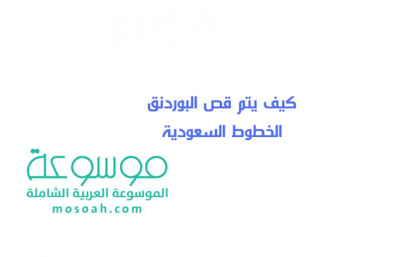 كيف يتم قص البوردنق الخطوط السعودية.